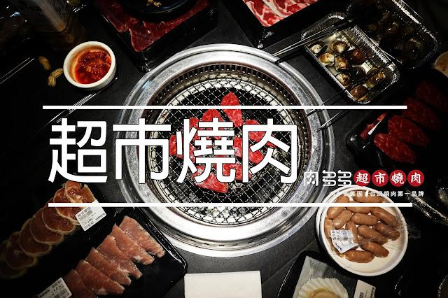 IMG 8880 - 【熱血採訪】肉多多 - 超市燒肉,三五好友一起來採購,想吃甚麼自己拿,現拿現烤真歡樂! 產地直送活體海鮮現撈現烤、日本宮崎5A和牛現點現切!