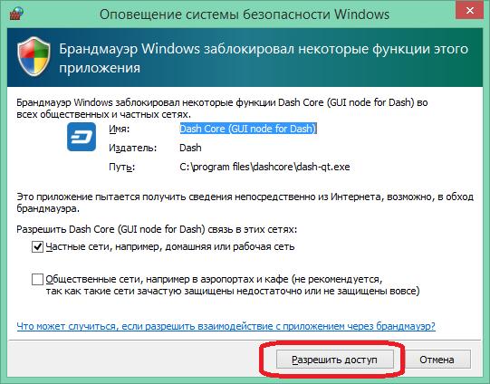 Запуск установщика Dash Core