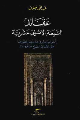 عقائد الشيعة الاثني عشرية وأثر الجدل في نشأتها وتطورها حتى القرن السابع من الهجرة pdf عبد الله جنوف
