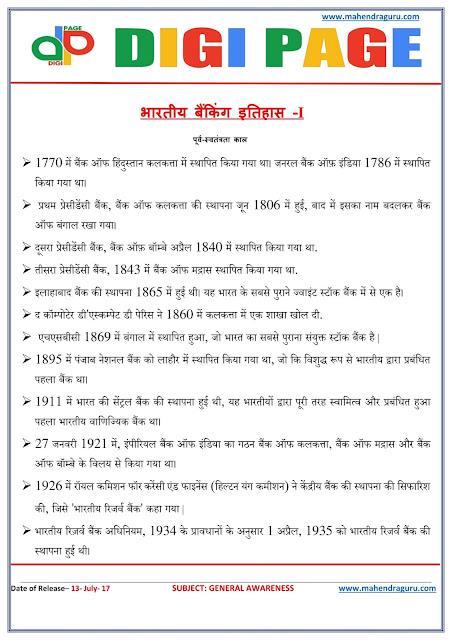 DP | Indian Banking History | 13 - July - 17