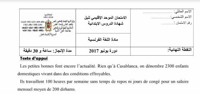 السادس ابتدائي:الامتحان الإقليمي  في مادة اللغة الفرنسية 2017  مع التصحيح -الدريوش