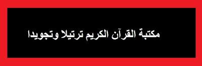 تحميل كتاب احياء علوم الدين mp3