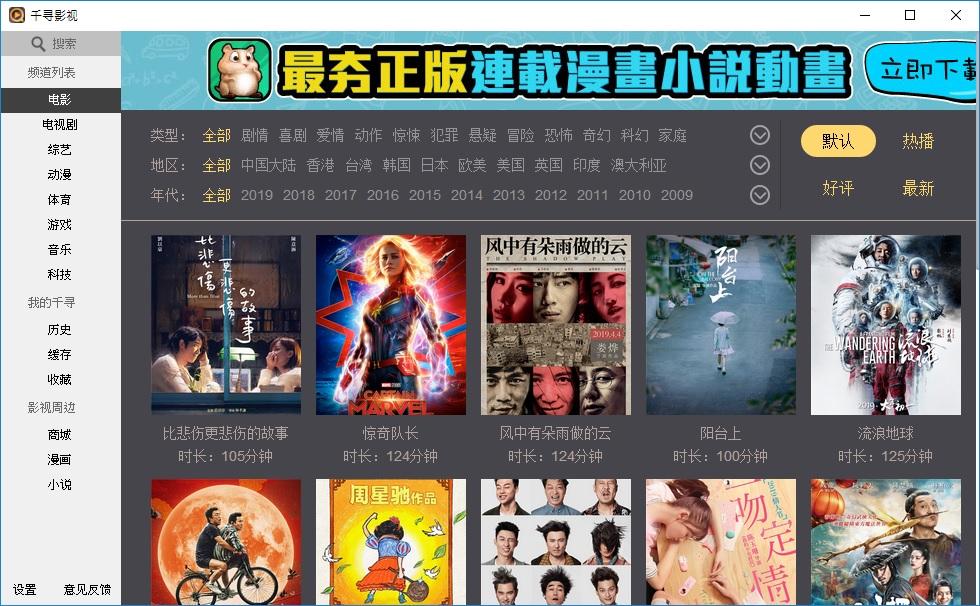 千尋影視官方電腦版下載 讓電腦也能收看千尋 免安裝模擬器 - 免費軟體下載