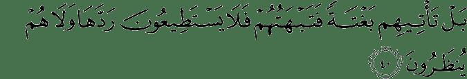 Surat Al Anbiya Ayat 40