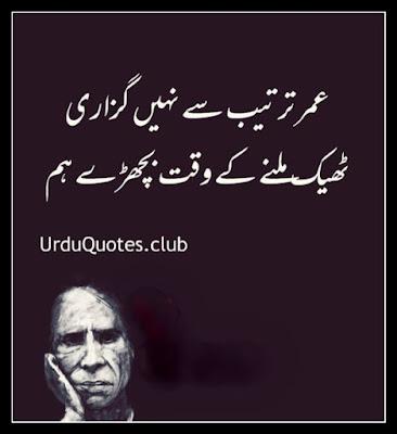 Umar tarteeb sy nhi guzri theek milnay k waqt bichray hum.
