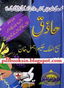 haziq-hikmat-ki-nayab-kitab
