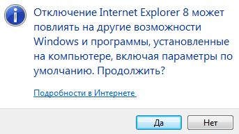 предупреждение системы windows 7