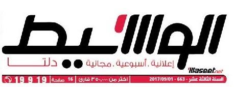 جريدة وسيط الدلتا عدد 1 سبتمبر 2017 م