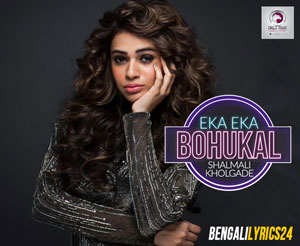 Eka Eka Bohukal - Shalmali Kholgade