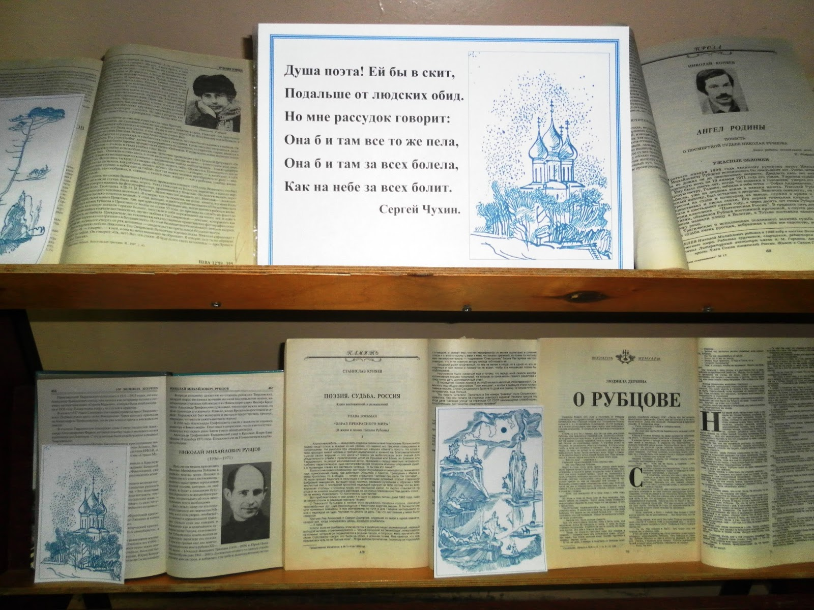 Паспорт книжной выставки родина моя россия форум ставки на спорт екатреинбург