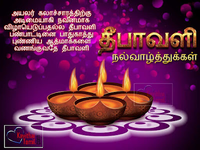 Happy diwali poems in Tamil