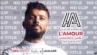Hatim Ammor - L'amour Baqi Hakemni (Official Lyrics Video) l حاتم عمور - لامور باقي حاكمني