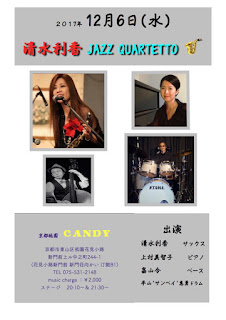 12/06(水)  JAZZ QUARTETTO@京都/祇園 CANDY