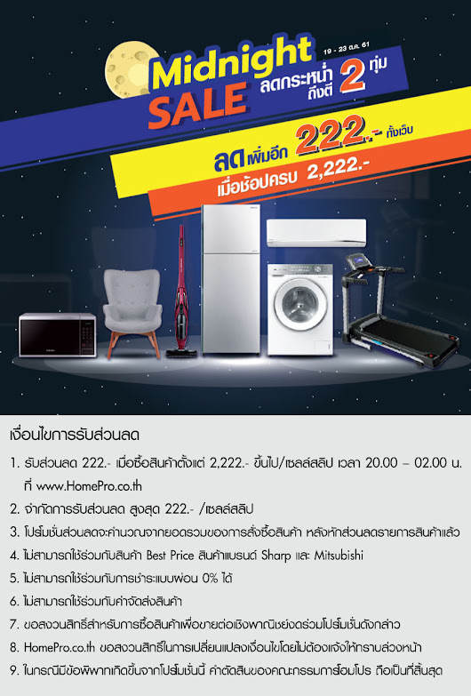 Homepro Promotion : Midnight sale 2 ทุ่ม- ตี 2 ลดเพิ่ม 222.-
