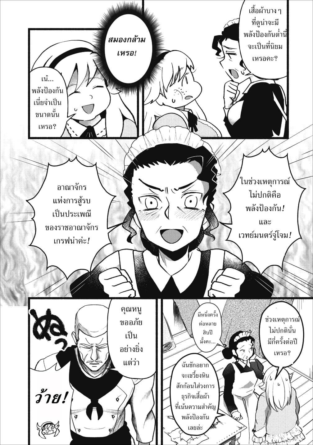 อ่านการ์ตูน Ellie Golden to Itazurana Tenkan Busu de Debu Demo Ikemen Elite ตอนที่ 3 หน้าที่ 22