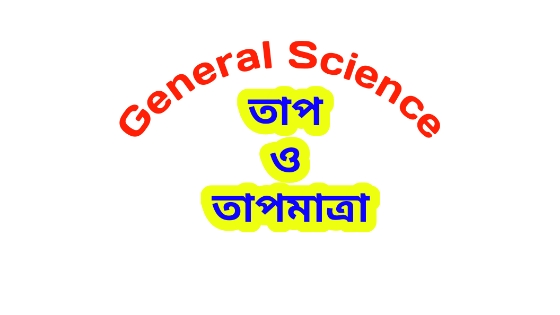RRB NTPC GK General Science : Physics - Heat and Temperature