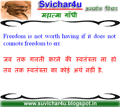 Freedom is not worth having if it does not connote freedom to err.