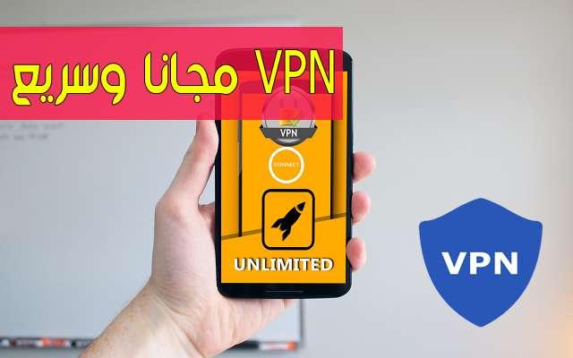 سارع لتحميل VPN جديد لهاتفك مجانا بأنترنت سريعة يشتغل مدى الحياة