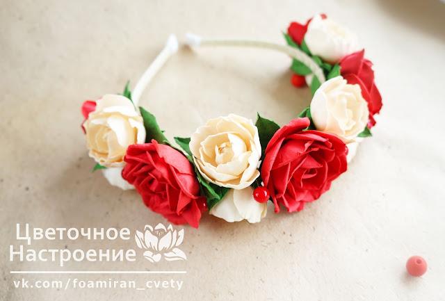 ободок для невесты с цветами из фоамирана