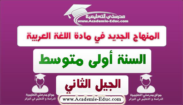 المنهاج الجديد في مادة اللغة العربية سنة أولى اولى متوسط