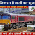 Railway Clark And TC Recruitment 2017