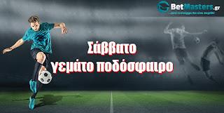 Betmasters.gr: Σάββατο γεμάτο ποδόσφαιρο