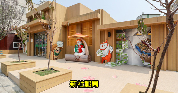 台中新社|新社郵局|香菇郵局|白鴿香菇郵筒|結合在地特色3D彩繪|拍照打卡熱點