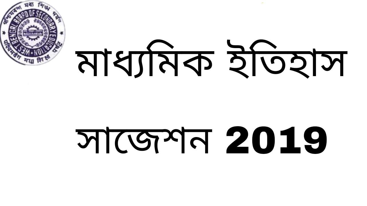 Madhyamik History Suggestion 2019 / MP History Suggestion 2019