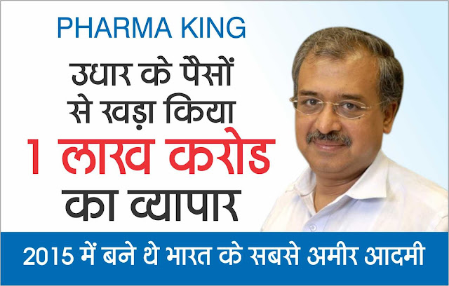 Success Story of Sun Pharma in Hindi Motivation to all new generation