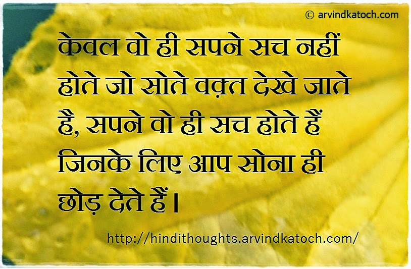 Dreams, sleep, sleeping, leave, come true, Hindi Thought, quote