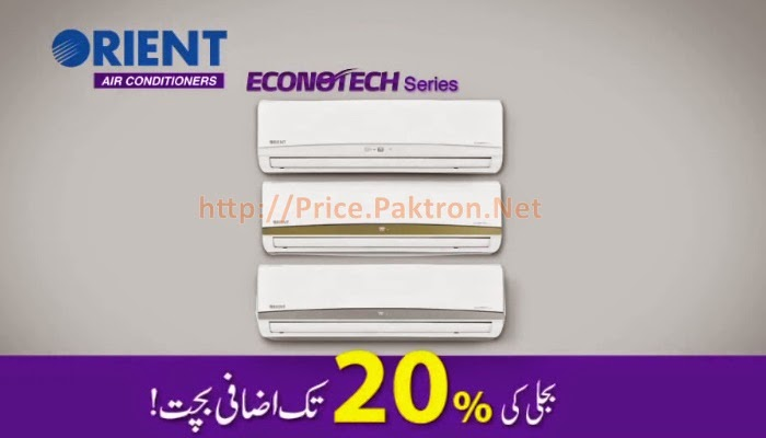 Orient Enonotech Series AC
