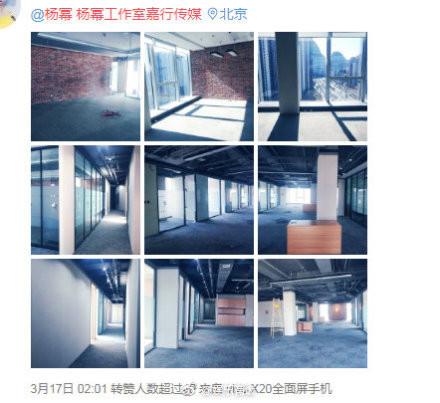 Yang Mi Jaywalk Studio
