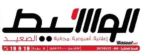 وظائف وسيط الصعيد عدد الجمعة 27 يناير 2017 م