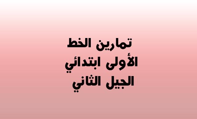 كراس الخط كتاب الخط الحروف العربية للسنة الأولى