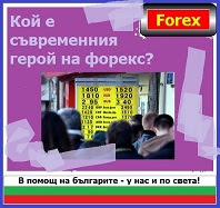http://forex17.blogspot.bg/2014/08/savremennia-geroy-na-forex.html
