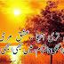 Ishq teri Intehaa Ishq meri Intehaa - Urdu Poetry Lovers