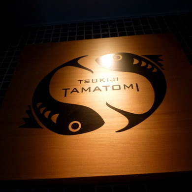 Tapas dining in the heart of Tsukiji Fish Market: Uogashi Bar Tamatomi - 魚河岸バル 築地 TAMATOMI