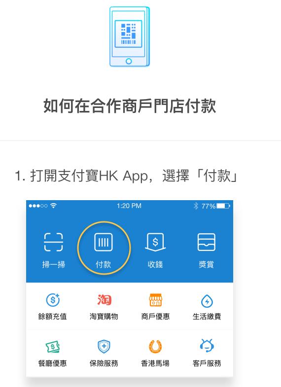 CreditBossHK 信用卡情報網 : 【P2P攻略「支付寶HK」新手教學】