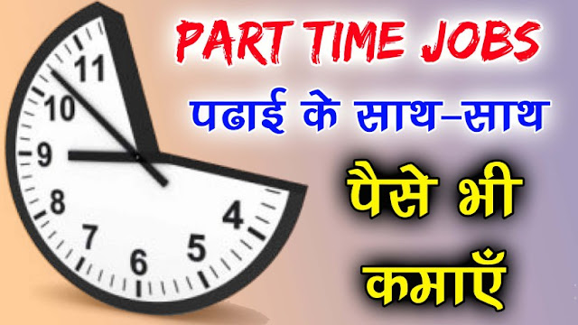 पढाई के साथ घर बैठे Part Time Jobs Kaise Kare? Online Earning