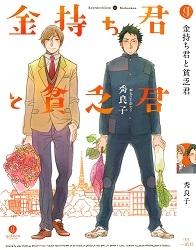 Kanemochi-kun to Binbou-kun