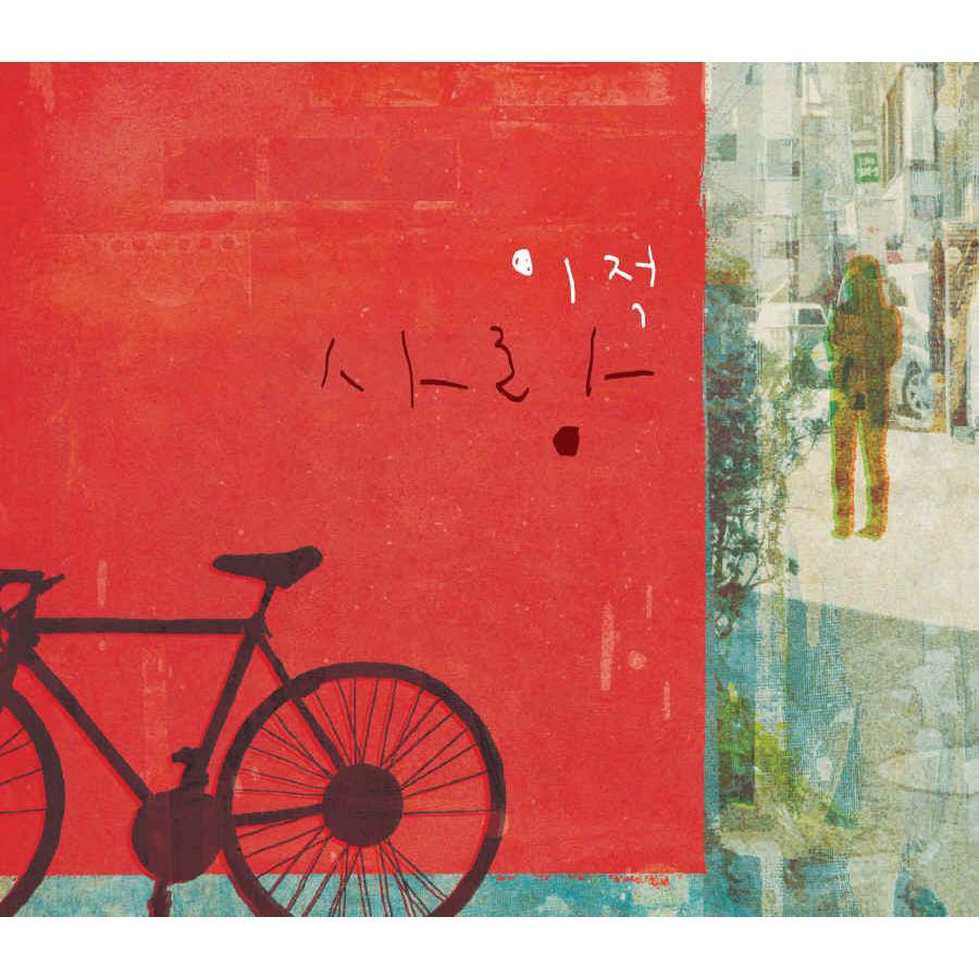 Lee Juck – 4집 사랑