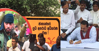 Gossip-Lanka-Sinhala-News-Petition-urges-authorities-to-ensure-the-safety-of-soldiers-www.gossipsinhalanews.com