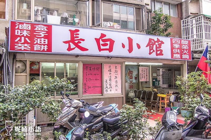 【東區美食】長白小館酸菜白肉鍋。老店重現東北原味