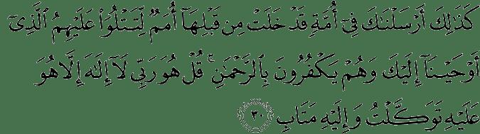 Surat Ar Ra'd Ayat 30