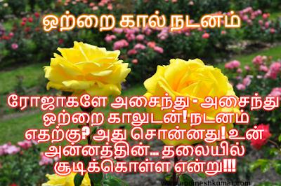 roja tamil kavithai