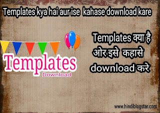 Templates kya hai aur ise download kahase kare