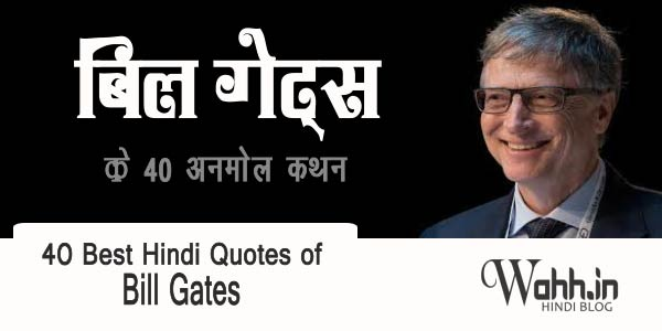Bill-Gates-40-Quotes-in-Hindi