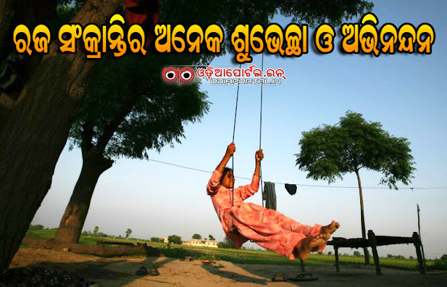 Odisha Raja Sankaranti 2017 - Download HQ Odia e-Greeting Cards, Wallpapers, Scraps, WhatsApp Push Button Wishes.