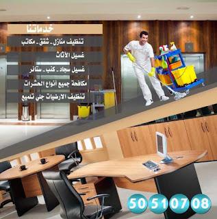 شركات تنظيف في الكويت