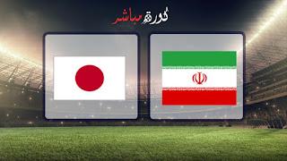 مشاهدة مباراة ايران واليابان بث مباشر 28-01-2019 كأس آسيا 2019